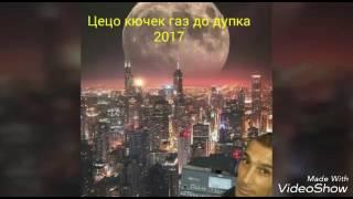 CECO BEND,, Газ до дупка''  2017