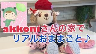 akkoni(アッコニ)亭でリアルおままごと体験【春休み特別編】okoni5さんも一緒にピザ作りに挑戦!