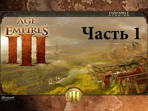 Age of Empires 3 - Франция #4 - Multiplayer c Андреем
