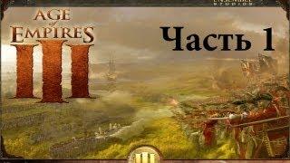 Прохождение Age of Empires III - Ч.1