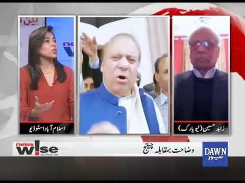 Newswise - 15 May, 2018 - Dawn News