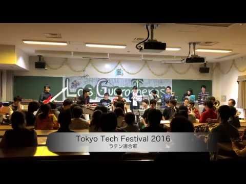 Tokyo Tech Festival 2016 -ラテン連合軍-