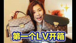 开箱!我攒钱买的第一个LV包/包包里有什么?对奢侈品看法