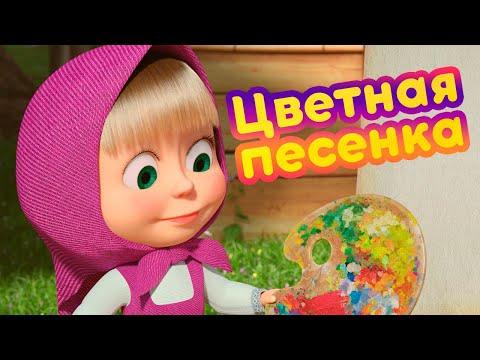 Маша и Медведь - 💚🧡 Цветная песенка 💜🎨 Новая песенка! 🎶 Песенки для малышей