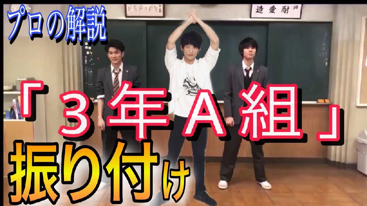 3年A組 菅田将暉 ダンス