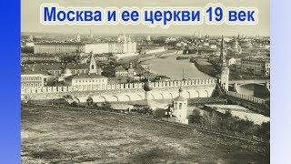 19 век Москва и ее церкви, редкие фото