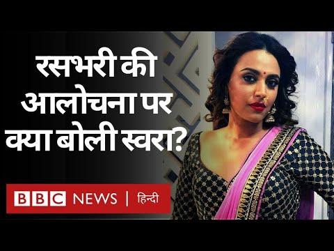 Rasbhari की आलोचना पर Swara Bhaskar क्या बोलीं? (BBC Hindi)
