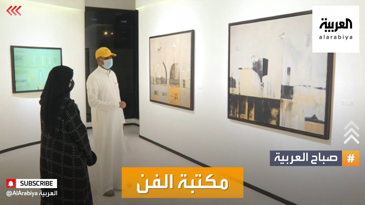 صباح العربية |  معهد مسك للفنون في السعودية يطلق مبادرة -مكتبة الفن-  - نشر قبل 3 ساعة