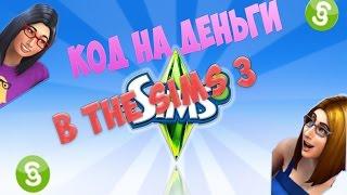 Как прописать коды в Sims 3 на деньги