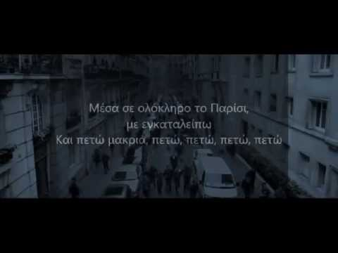 Indila - Dernière Danse ( Greek Lyrics - Ελληνική Μετάφραση )