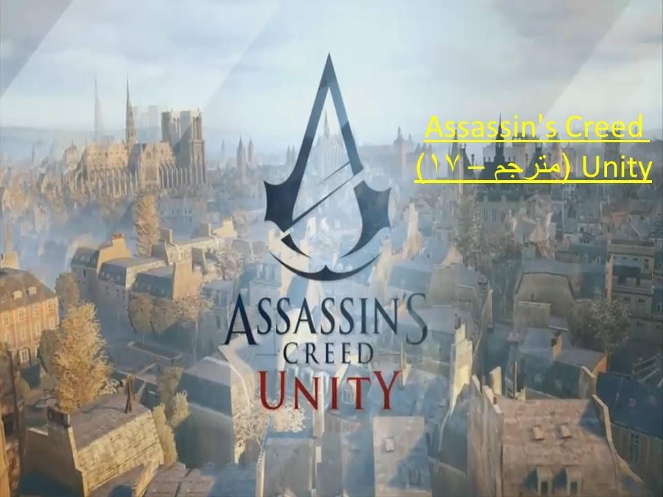 Assassin's Creed Unity (مترجم - 17) - YouTube