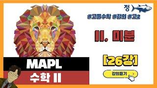 [수학II] 마플교과서 Ⅱ. 미분 - 26강