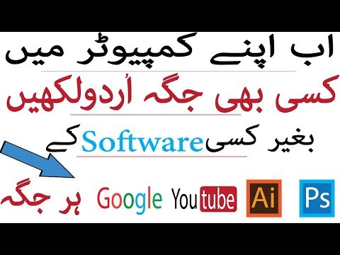 How To Write Urdu Anywhere In Laptop/PC Without any software|| Write Urdu in Pc ||Advance knowledge