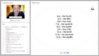 Урок 3. часть 5. Порядковые числительные. ordinal number. Учимся считать на английском.