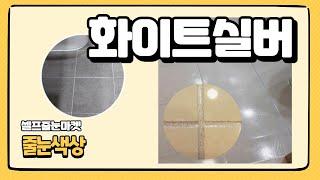 화이트실버 줄눈색상 (바닥,벽,변기) 욕실줄눈 셀프시공