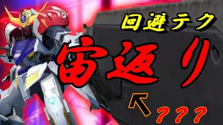 【EXVS2実況】ルプス最強回避テクニック宙返り【バルバトスルプス】