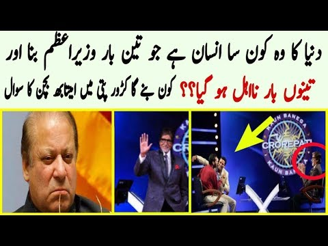 What Amitabh Bachchan Said About Nawaz Sharif Disqualification In Panama Case-Indians About Nawaz