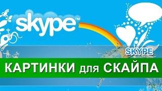 Картинки для Скайпа (Skype). Генератор картинок для скайпа