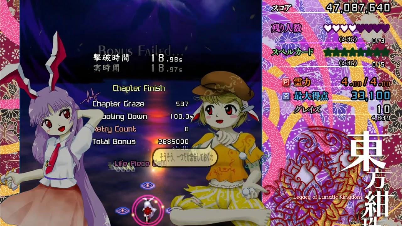 Touhou 15: Legacy of Lunatic Kingdom || RNG Patch Lunatic 1cc (Reisen)