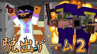 【マインクラフト】脱出ゲーム2!PART4【実況】(監獄の外へ?!)