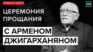 Похороны Армена Джигарханяна  | Церемония прощания | Прямая трансляция - Москва 24