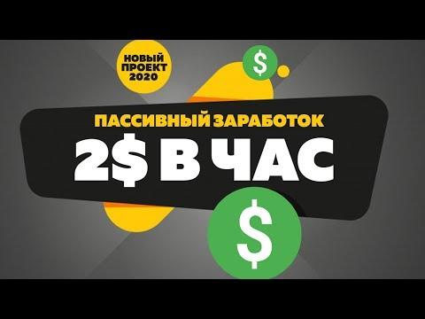 ПАССИВНЫЙ ЗАРАБОТОК 2$ В ЧАС - НОВЫЙ САЙТ ДЛЯ ЗАРАБОТКА В ИНТЕРНЕТЕ В 2020 ГОДУ