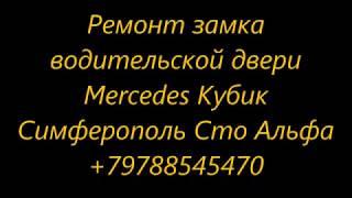 Ремонт замка двери авто Mercedes +79788545470 Симферополь