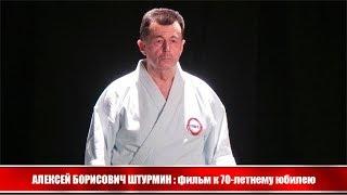Алексей Борисович Штурмин - фильм к 70-летнему юбилею