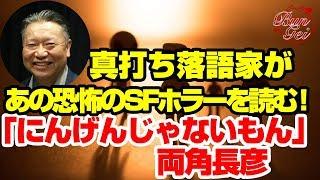 【朗読】にんげんじゃないもん - 両角長彦<ミステリー・サスペンス名作選>