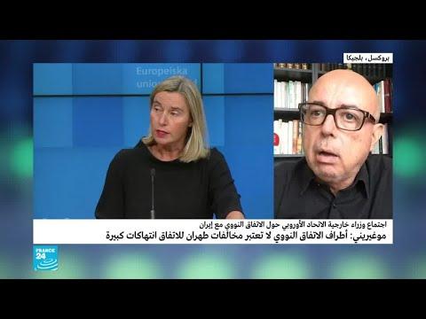 ما الذي رشح عن اجتماع بروكسل حول مخالفات إيران للاتفاق النووي؟  - نشر قبل 2 ساعة