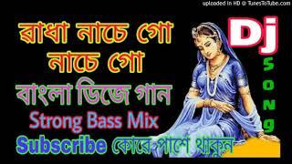 Radha Nache Go Nache Go || Old Bangali Hard Bass Mix || Dj Song