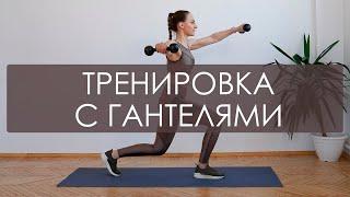 Силовая тренировка для похудения дома Силовая тренировка c гантелями на все тело за 15 минут
