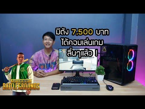 มีตังแค่ 7,500 บาท ก็ได้คอมเล่นเกมลื่นๆแล้ว ตัดต่อได้ สตรีมได้ คอมเผื่อโต สเปคคอม G4560 GTX1050 RAM8