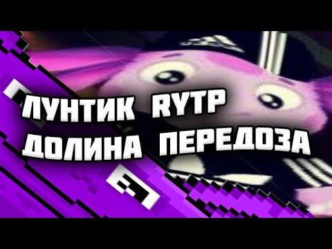 Лунтик RYTP / В долине передоза