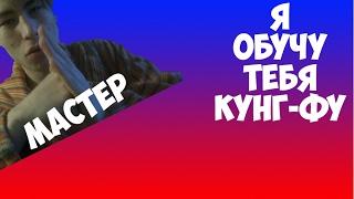 ОБУЧЕНИЕ КУНГ-ФУ или 10 СПОСОБОВ КАК СТАТЬ КРУТЫМ!!!!!!!