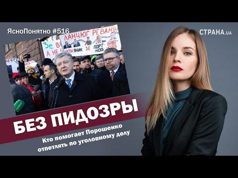 Без пидозры. Кто помогает Порошенко отпетлять по уголовному делу | #516 By Олеся Медведева