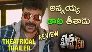 Khaidi No 150 Theatrical Trailer Review || Public Response - Chiranjeevi,Kajal ,Ramcharan
