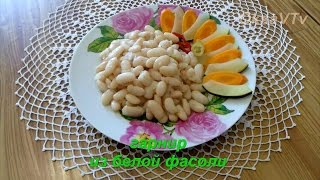 Гарнир из белой фасоли. Garnish of white beans.