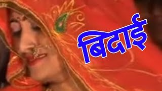 "Rajasthani Wedding Folk ""bidai"" 