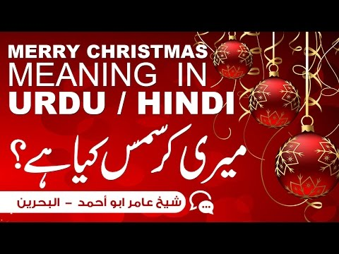 Merry Christmas Meaning Message In Urdu Hindi Sheikh Aamir Abu