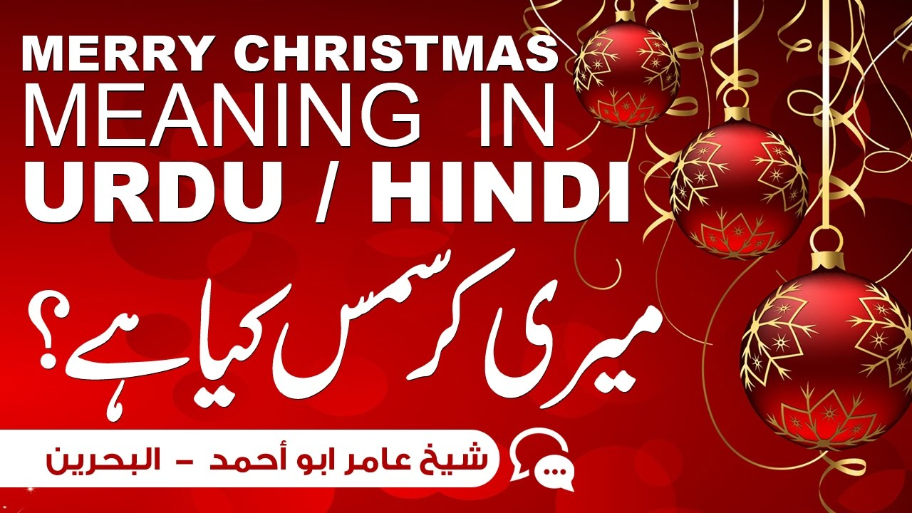Merry Christmas Meaning Message in Urdu/Hindi | Sheikh Aamir Abu ...