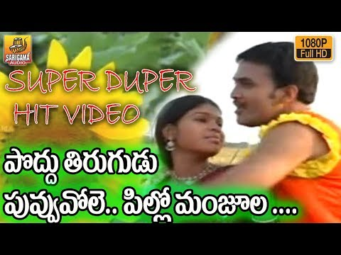 పొద్దు తిరుగుడు పువ్వువోలె పిల్లో మంజుల | Hit Telangana Folk Video Songs | Janapada Songs Telugu
