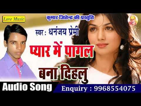 प्यार में पागल बना गईलू || Pyar Me Pagal Bana Gailu || Dhanajay Premi || Latest Bhojpuri Song 2017