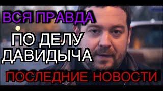 ЭРИК ДАВИДЫЧ/ПОСЛЕДНИЕ НОВОСТИ