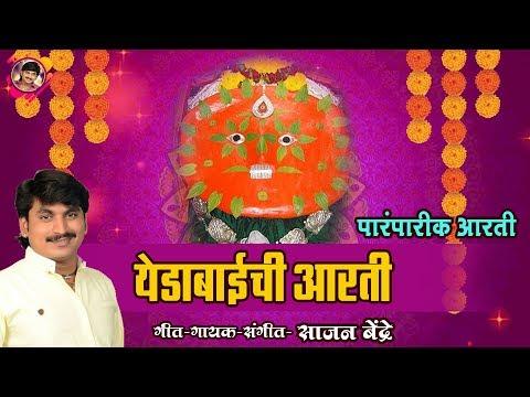 Sajan Bendre : Yedeshwari Devi Aarti   पारंपारिक येड़ाबाइची आरती   Yedamaychi Aarti