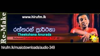 Raththaran Prarthana  Theekshana Anuradha www hirufm lk