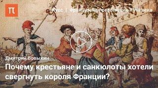 Начало Французской Революции — Дмитрий Бовыкин
