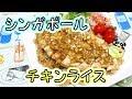 シンガポールチキンライス 炊飯器レシピ Hainanese Chicken Rice Recipe (Rice Cooke…