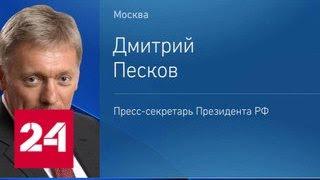Смотреть видео Кремль удивлен попытками объявить Россию угрозой для мира при росте военного бюджета США - Россия 24 онлайн