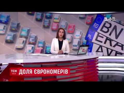 Растаможка еврономеров - в Верховной Раде уже десятки законпроэктов, сюжет ТСН / Avtoprigon.in.ua